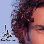 عمرو دياب2 Size:96.40 Kb Dim: 1024 x 768