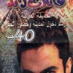 عمرو دياب6