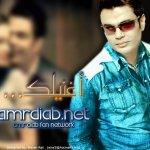 عمرو دياب Size:75.30 Kb Dim: 800 x 600