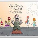 كاريكاتيرات رمضانية