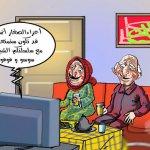 كاريكاتر