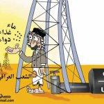 الشعب العراقي