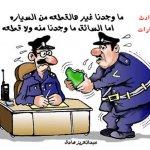 الشرطة Size:42.40 Kb Dim: 686 x 411