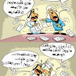كاريكاتير12