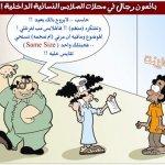 كاريكتيرات من الصحف اليوميه3