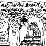 كاريكتيرات من الصحف اليوميه12