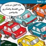 كاريكتيرات من الصحف اليوميه14