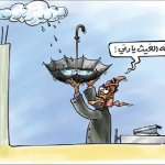 كاريكتيرات من الصحف اليوميه15