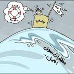 كاريكاتير11