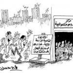 كاريكاتير14
