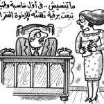 كاريكاتير15