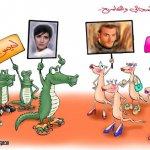 كاريكاتير عن نور ومهند5
