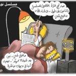 كاريكاتير عن نور ومهند7