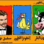 كاريكاتير عن نور ومهند8