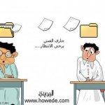 .كاريكاتيرات 4