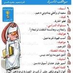 .كاريكاتيرات 6