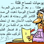 .كاريكاتيرات 7