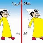 كاريكاتير 6