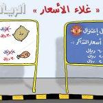 كاريكاتير 10