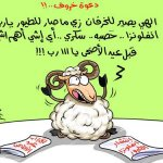 كاريكاتير1