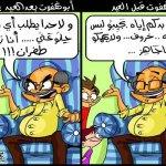كاريكاتير8