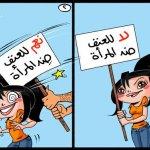 كاريكاتير9