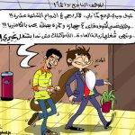 كاريكاتير7
