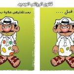 كاريكاتيرات 1