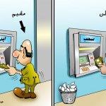 كاريكاتيرات 2