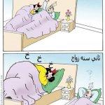 مراحل الزواج عند العرب3