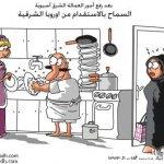 مراحل الزواج عند العرب10