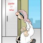 اضحك مع رمضان7