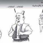 كاركاتيرات رسم عادية5