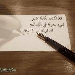 فلا تكتب