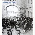 قمع المظاهرات الفلسطينيه