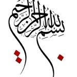 بسم الله الرحمن الرحيم1
