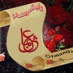 توقيع عثمان