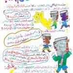 قصص للاطفال2