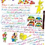 قصص للاطفال4