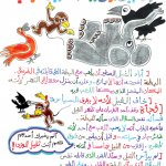 قصص للاطفال5