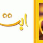 الابتسامه 4