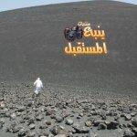 اقتراب انفجار بركان ف السعودي2
