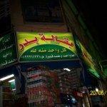 في مصر فقط 3
