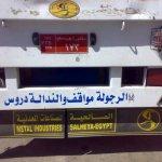 في مصر فقط 6