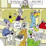 صح النوم يا مجلس الشعب المصري1