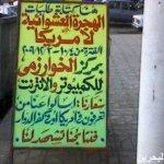 في مصر فقط8