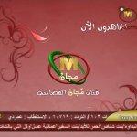 تردد قناة مجان العمانيه الجدي1