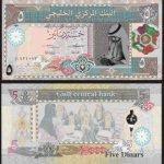 العملة الخليجية الموحده صور2