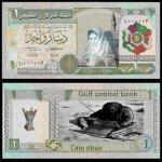 العملة الخليجية الموحده صور3