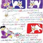 قصص متنوعه للاطفال5
